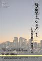 早稲田まちづくりシンポジウム2008