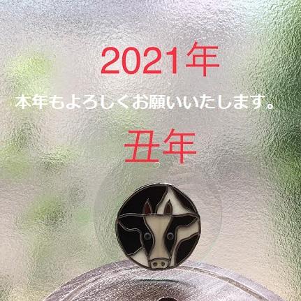 f:id:machiko-e-stainedglass:20210101071740j:plain