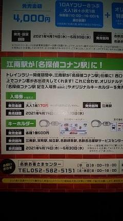 f:id:machiko-e-stainedglass:20210418071432j:plain