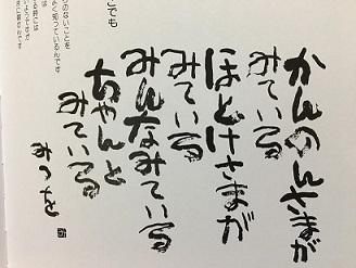 f:id:machiko-e-stainedglass:20210508072310j:plain
