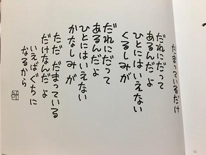 f:id:machiko-e-stainedglass:20210508072340j:plain