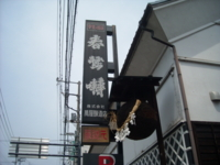 f:id:machiko:20110430122854j:image