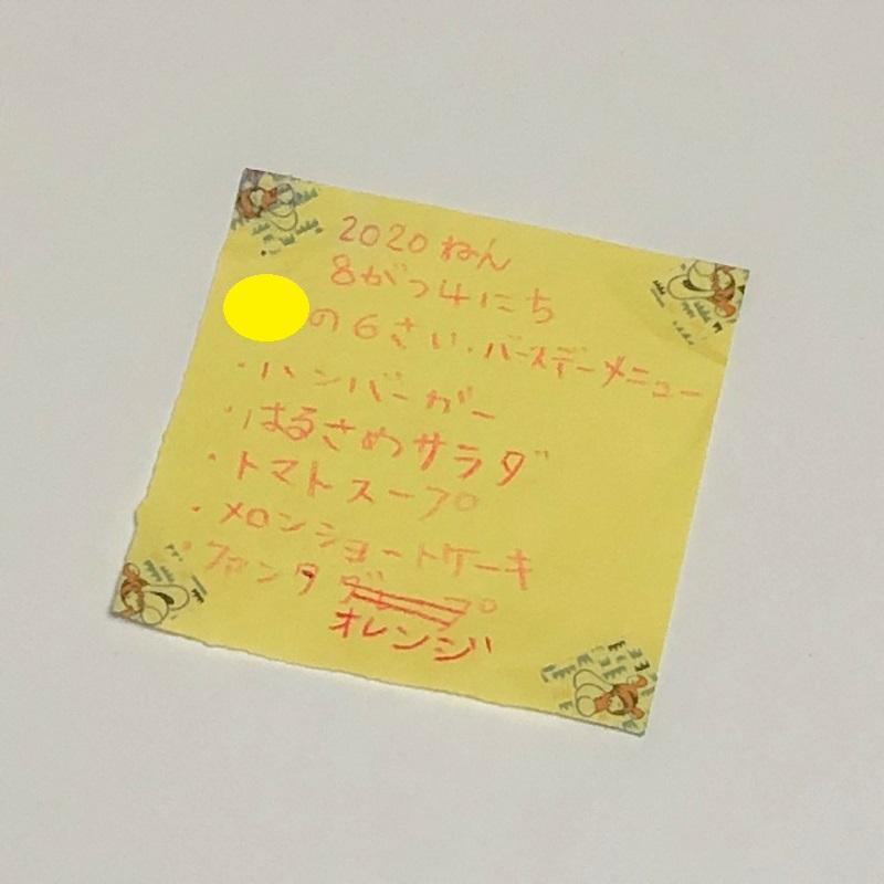 f:id:machiko_007:20200808212251j:plain