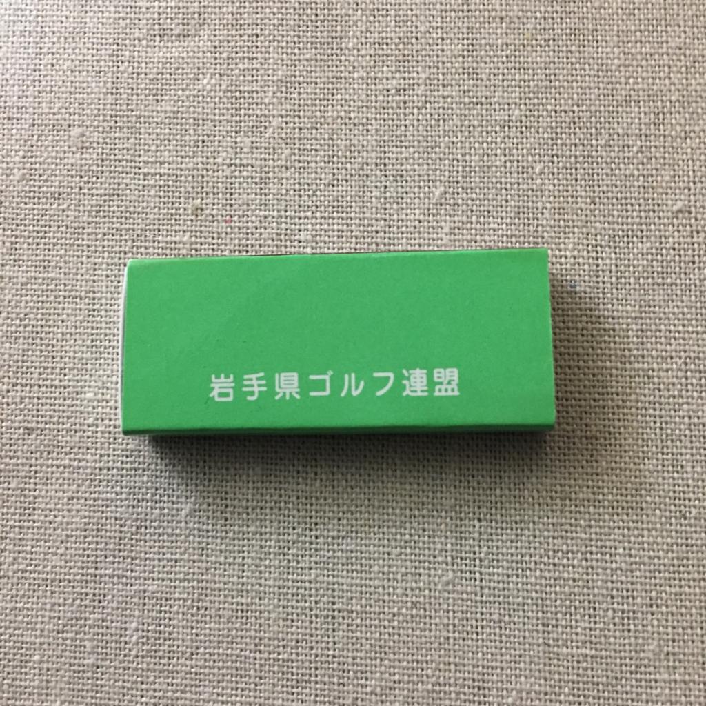 f:id:machikomatchbox:20170126142459j:plain
