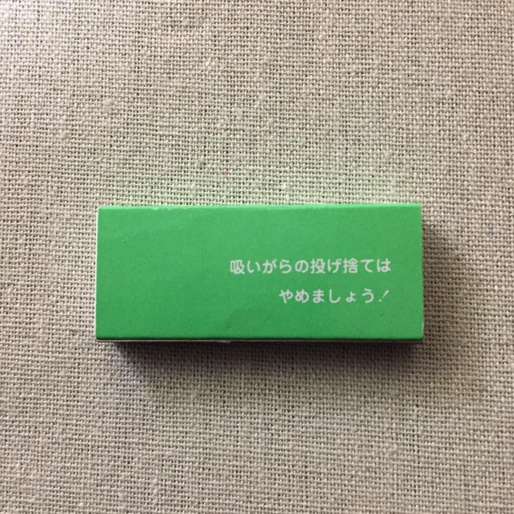 f:id:machikomatchbox:20170126142512j:plain