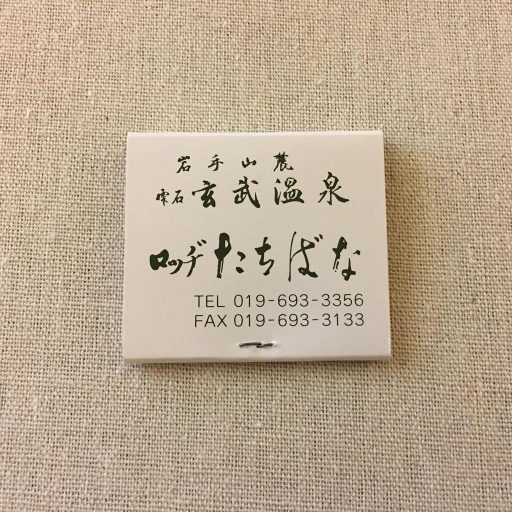 f:id:machikomatchbox:20170127102939j:plain
