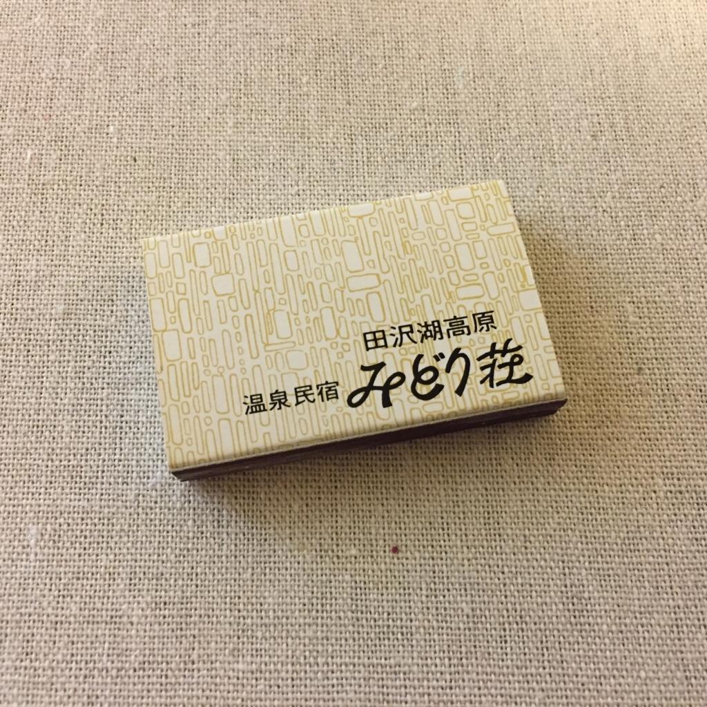 f:id:machikomatchbox:20170127104303j:plain