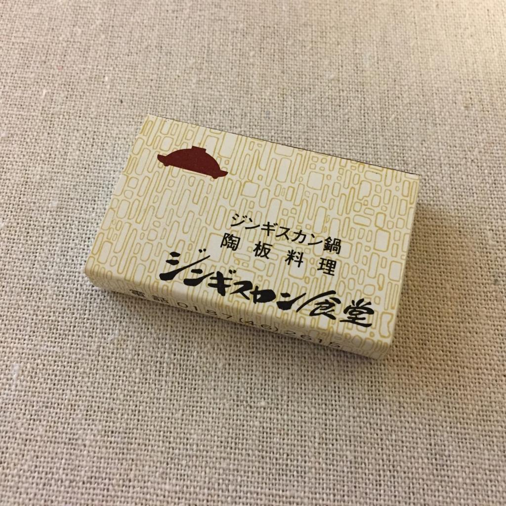 f:id:machikomatchbox:20170127104324j:plain