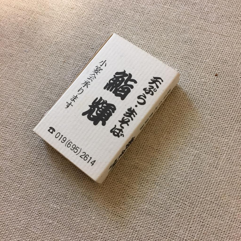 f:id:machikomatchbox:20170128101508j:plain