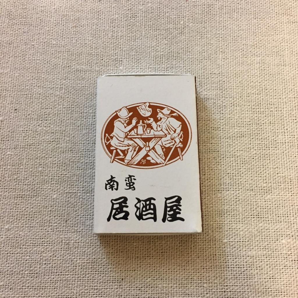 f:id:machikomatchbox:20170128172008j:plain