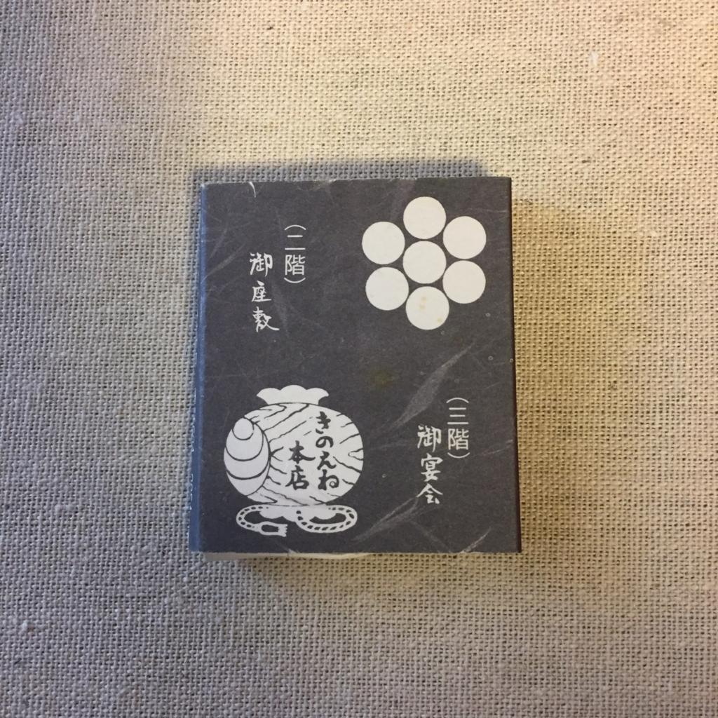 f:id:machikomatchbox:20170130090243j:plain