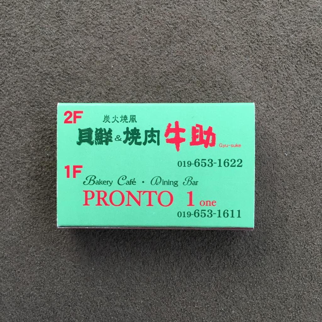 f:id:machikomatchbox:20170131125246j:plain