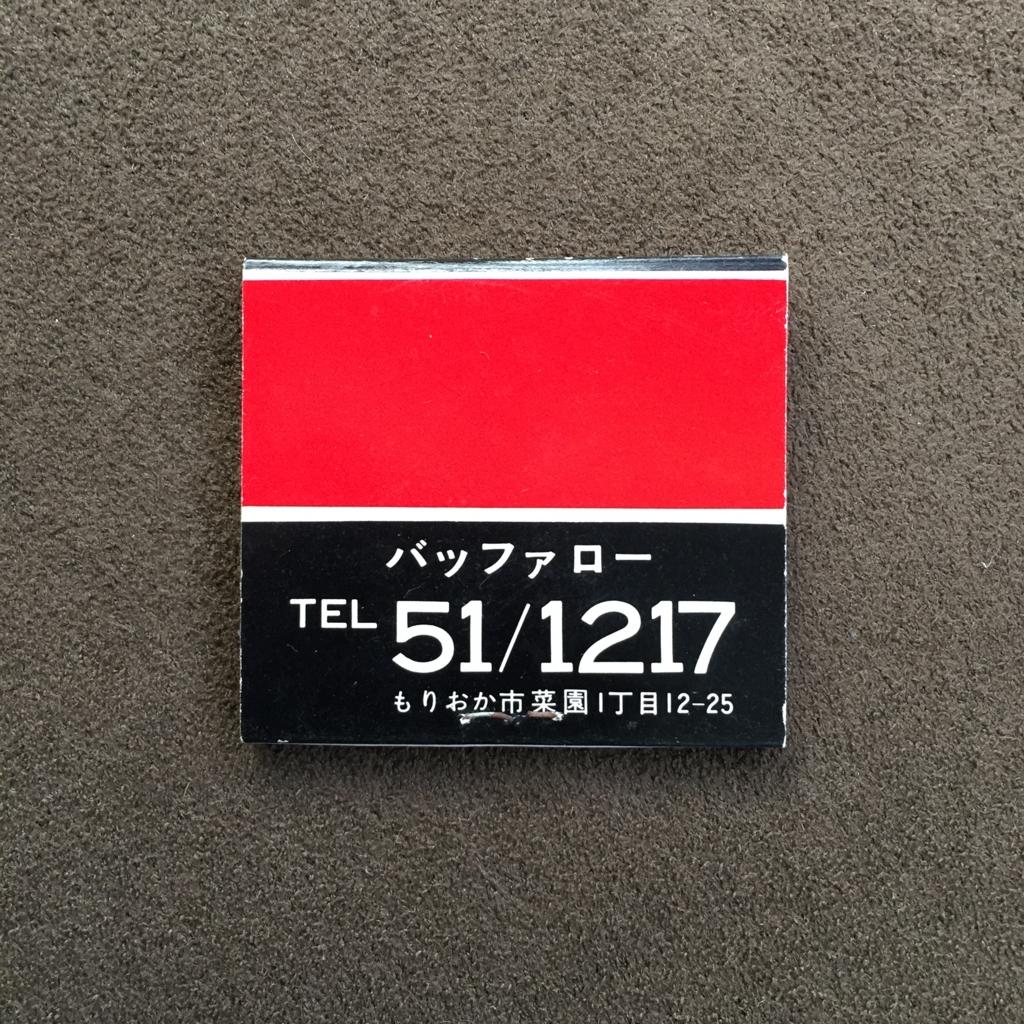 f:id:machikomatchbox:20170131125541j:plain