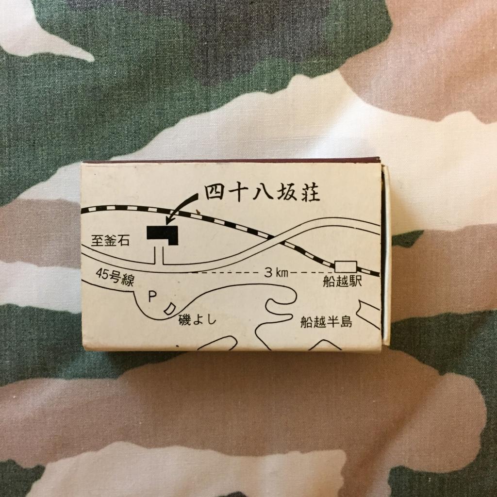 f:id:machikomatchbox:20170202085113j:plain