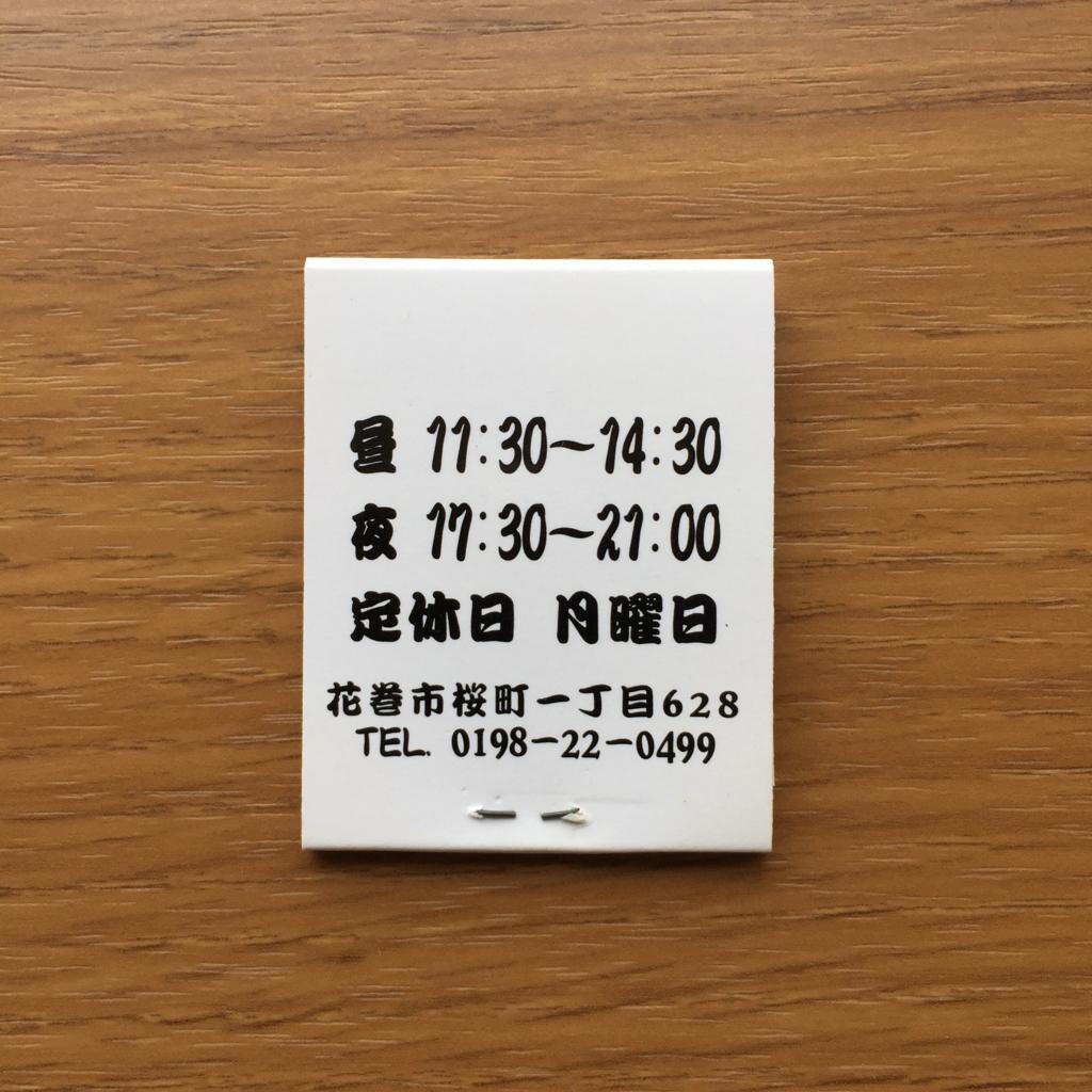 f:id:machikomatchbox:20170206085544j:plain