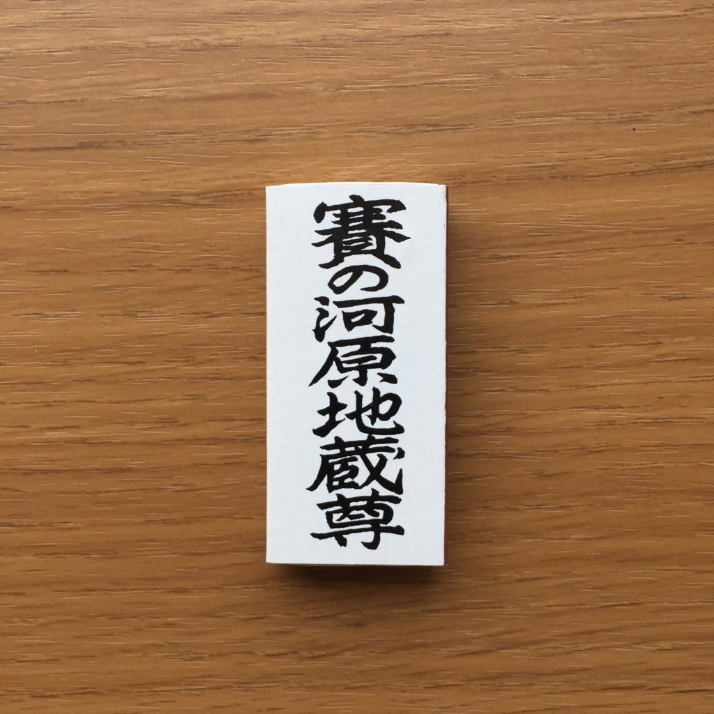 f:id:machikomatchbox:20170206093539j:plain