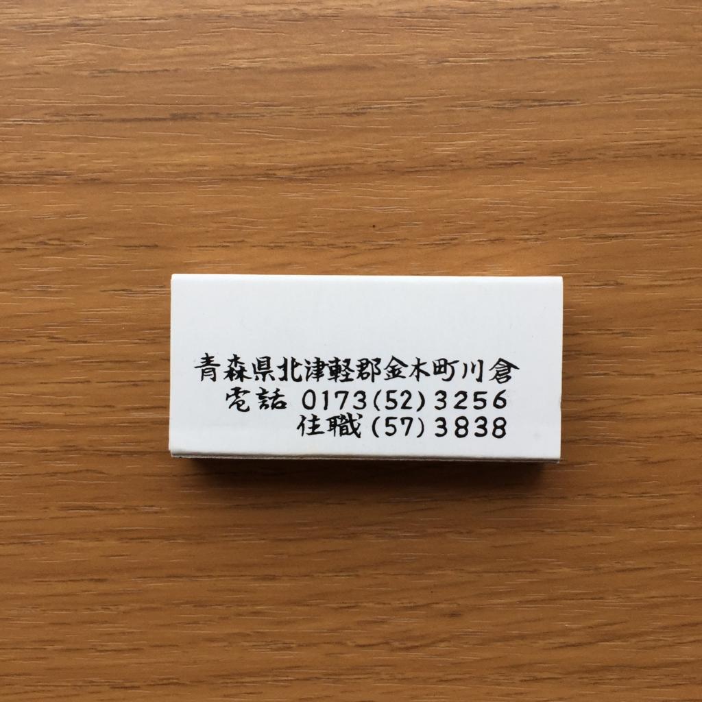 f:id:machikomatchbox:20170206093556j:plain