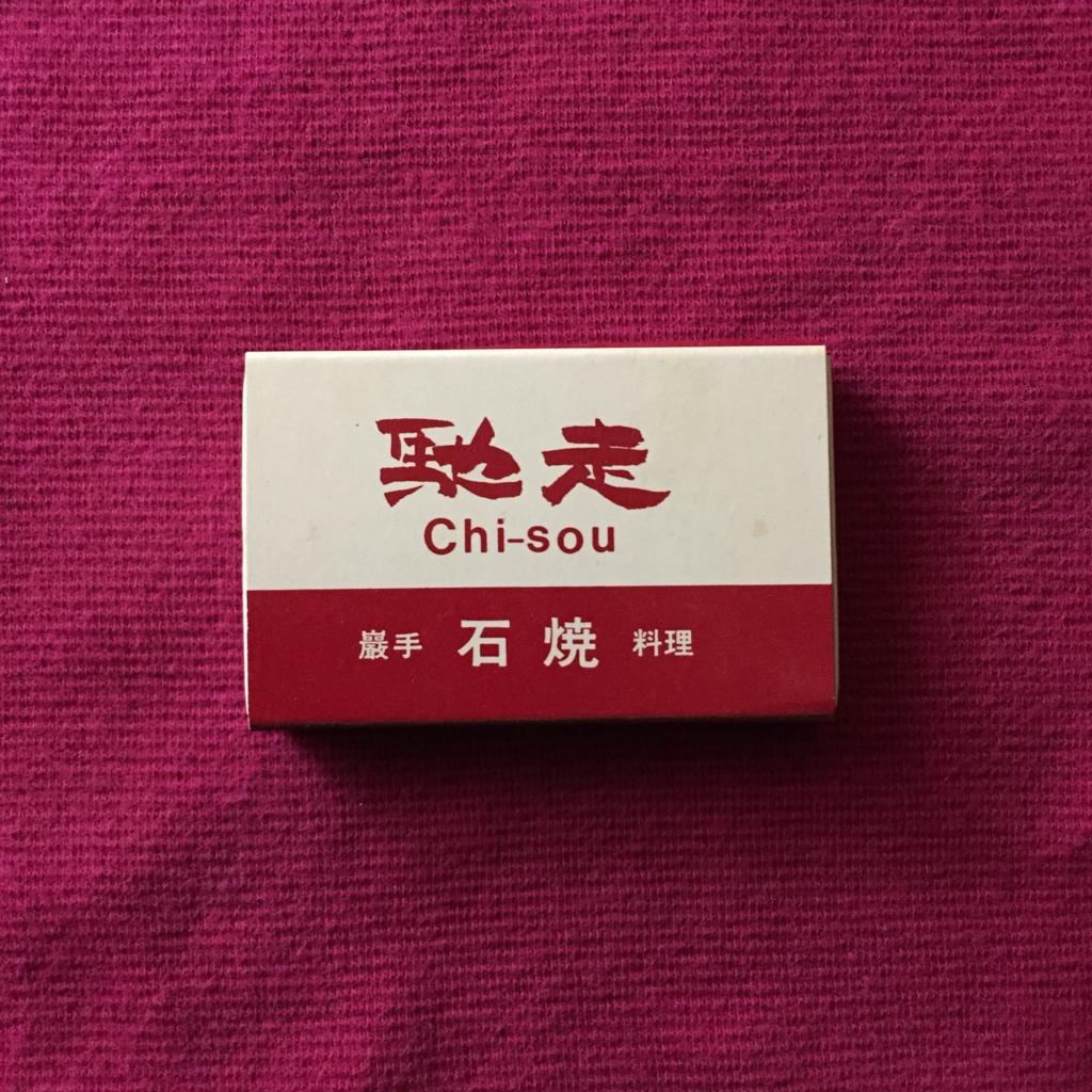 f:id:machikomatchbox:20170207122810j:plain