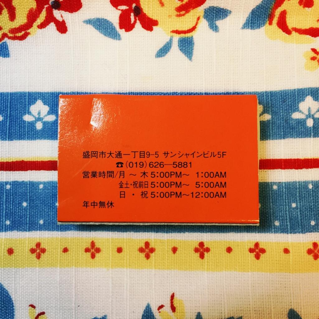 f:id:machikomatchbox:20170212141512j:plain