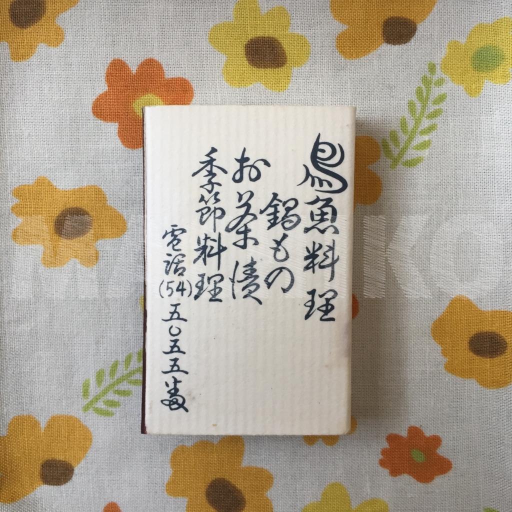 f:id:machikomatchbox:20170226171308j:plain