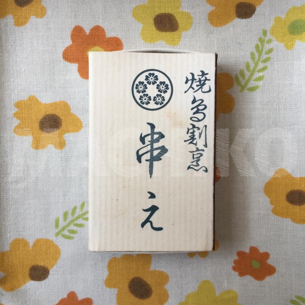 f:id:machikomatchbox:20170226171336j:plain