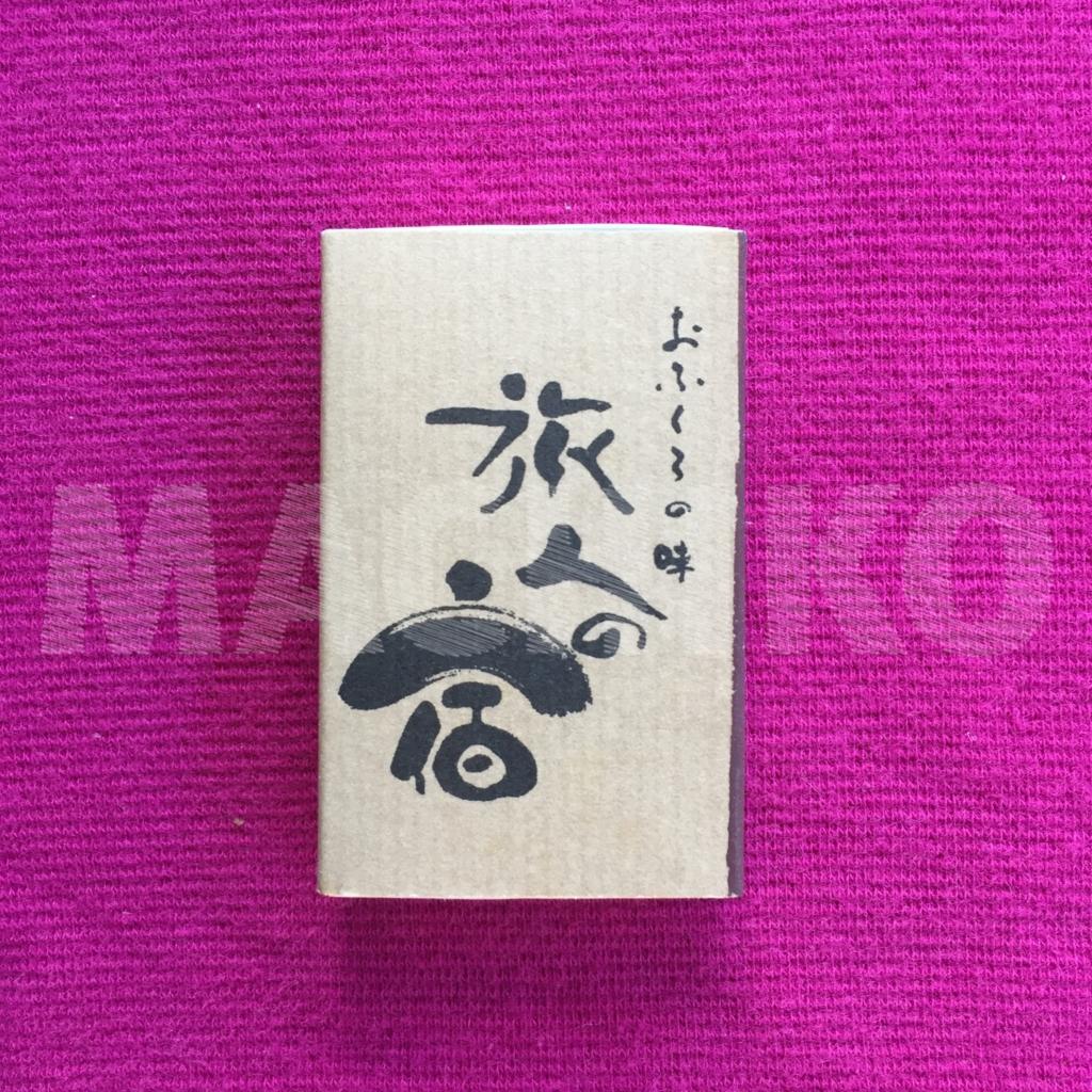 f:id:machikomatchbox:20170228200632j:plain