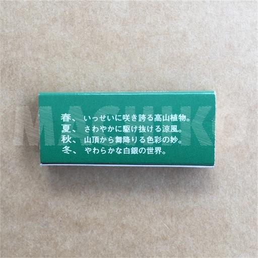 f:id:machikomatchbox:20170322075647j:plain