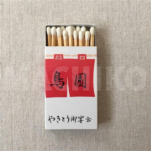f:id:machikomatchbox:20170423155547j:plain