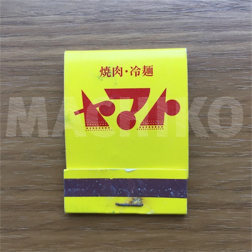 f:id:machikomatchbox:20170611160809j:plain