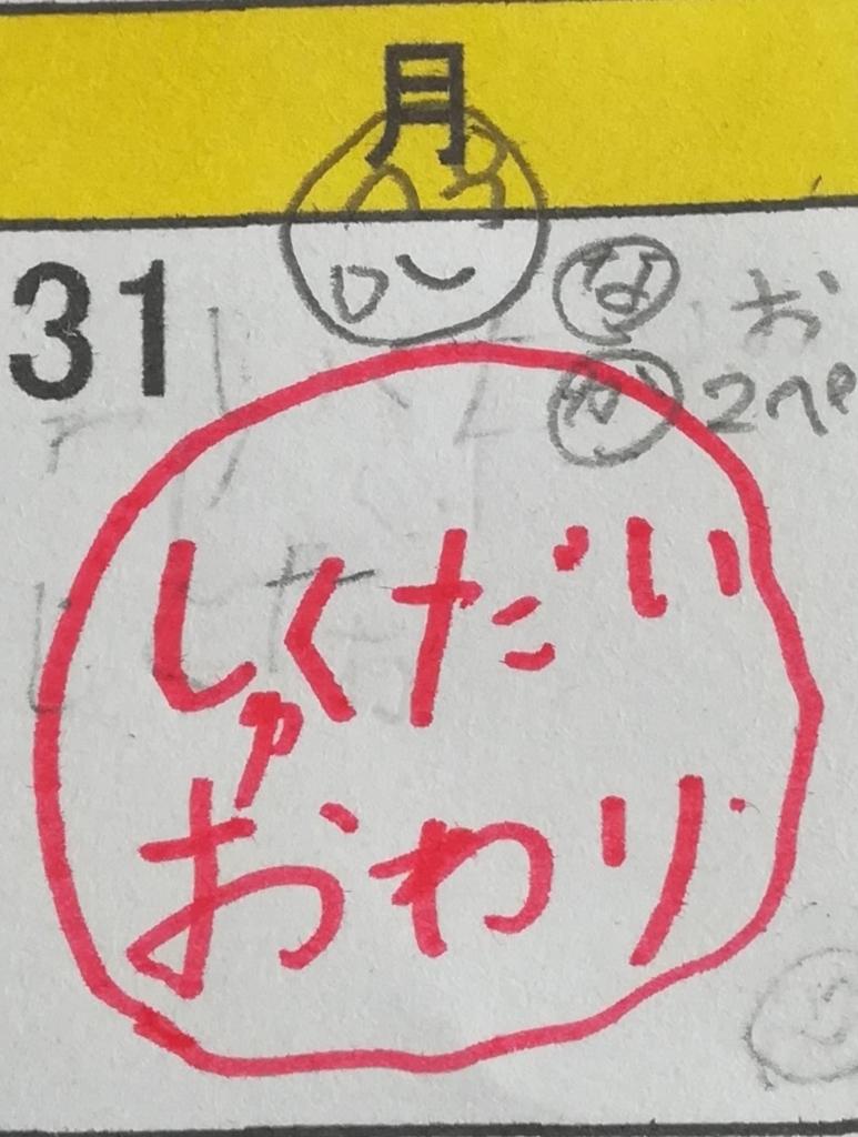 f:id:machikonosetuyaku:20170714081321j:plain