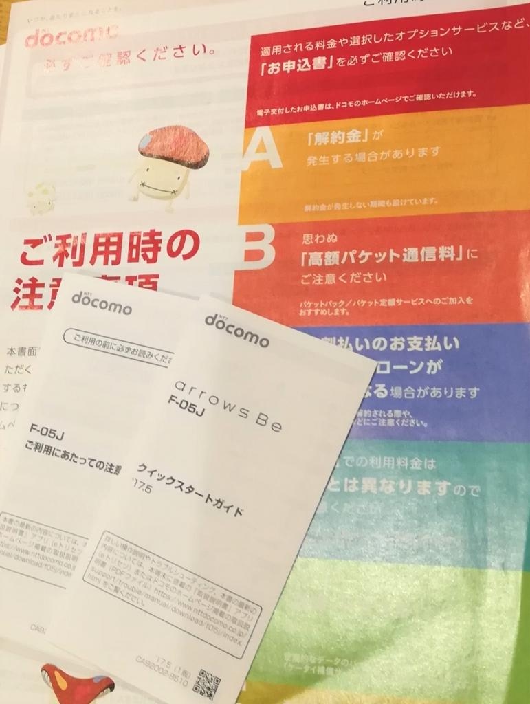 f:id:machikonosetuyaku:20170729004418j:plain