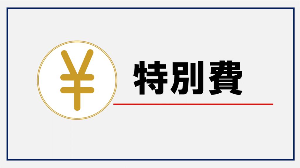 f:id:machikonosetuyaku:20171010221706p:plain