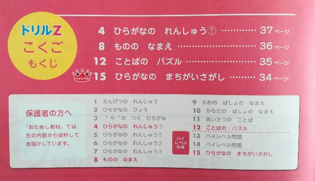 f:id:machikonosetuyaku:20200121124358j:image