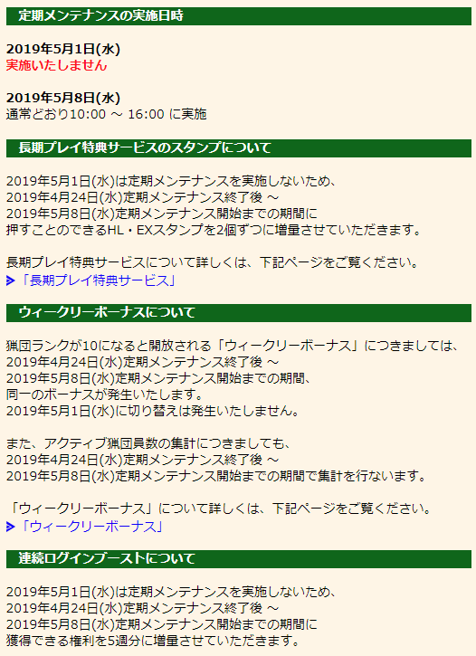f:id:machikorokoro:20190504014023p:plain