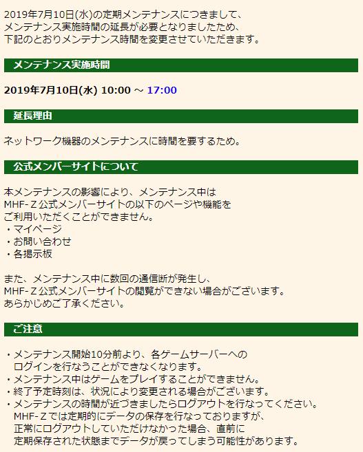 f:id:machikorokoro:20190708001022p:plain