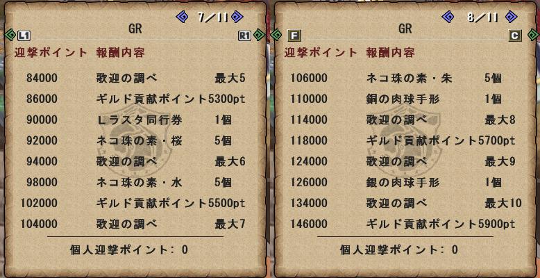 f:id:machikorokoro:20191024003034p:plain