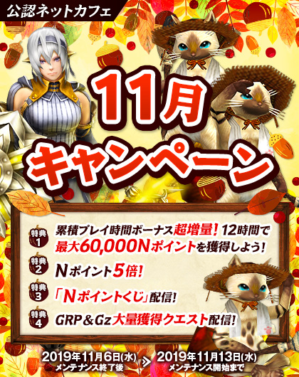 f:id:machikorokoro:20191106234953p:plain