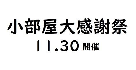 f:id:machikorokoro:20191124004716j:plain
