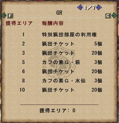 f:id:machikorokoro:20191205010411p:plain