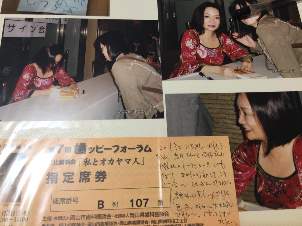 f:id:machimachi22mermaid:20170202061735j:plain
