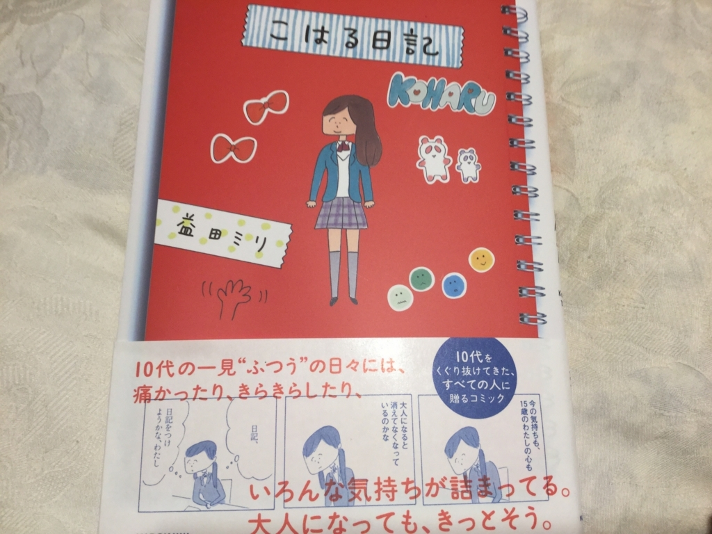 f:id:machimachi22mermaid:20171031232501j:plain