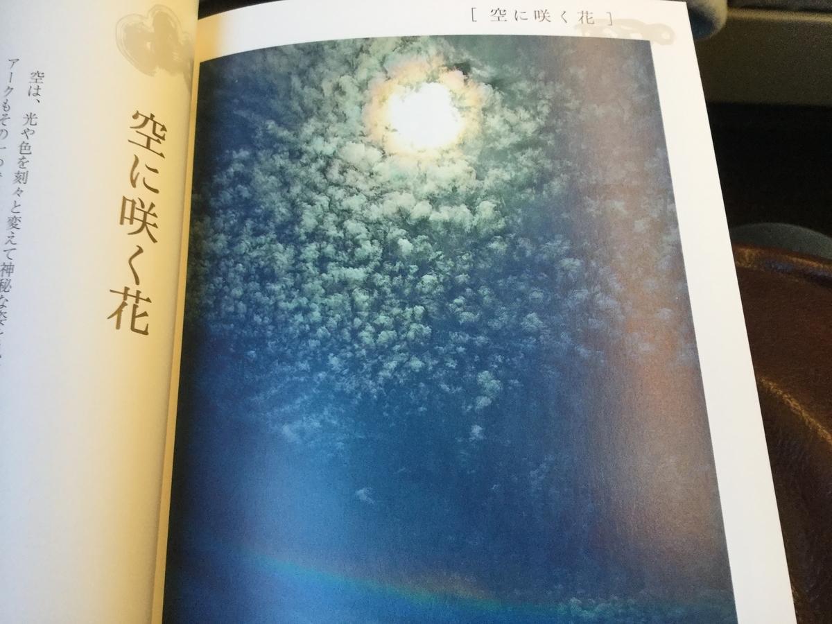 f:id:machimachi22mermaid:20200102232551j:plain