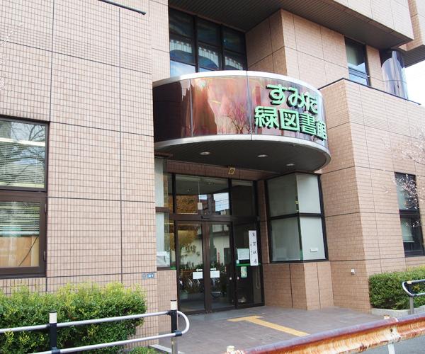 区 図書館 墨田