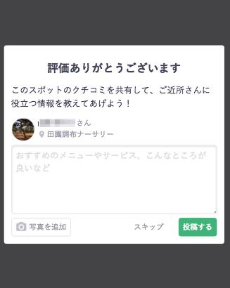 f:id:machimachijp:20180625174627p:plain