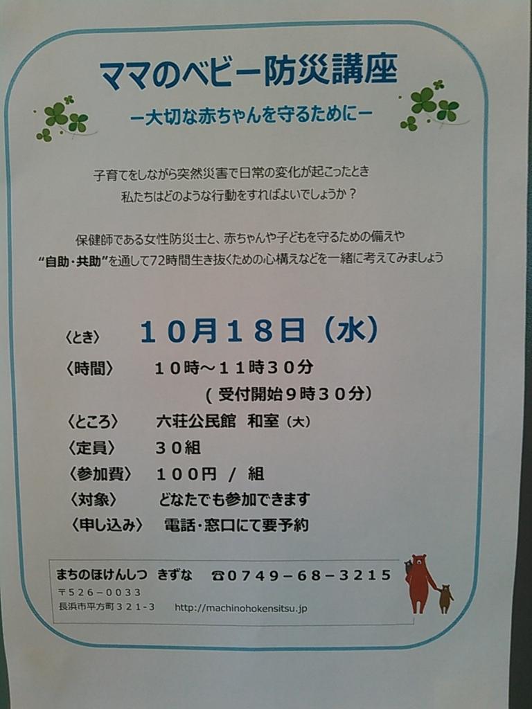 f:id:machinohokensitsu:20170905152209j:plain