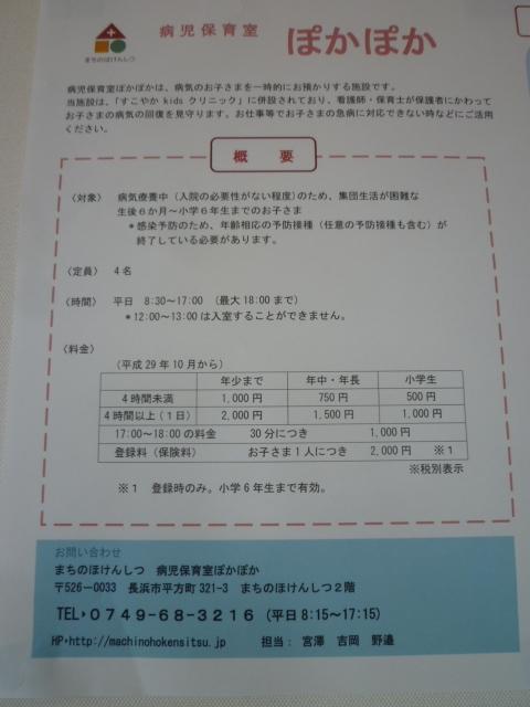 f:id:machinohokensitsu:20171004102223j:plain