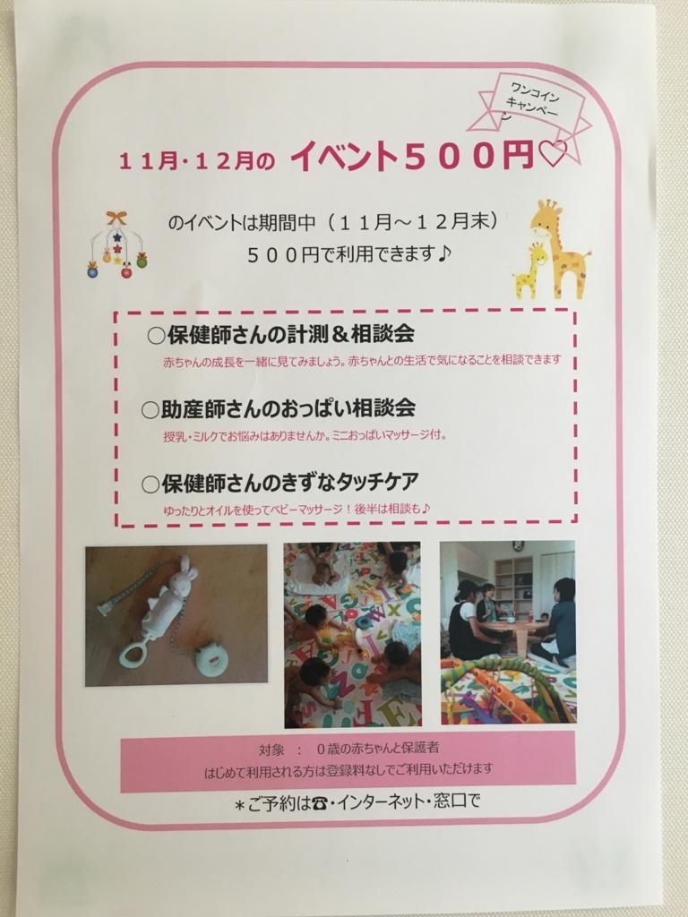 f:id:machinohokensitsu:20171026233737j:plain