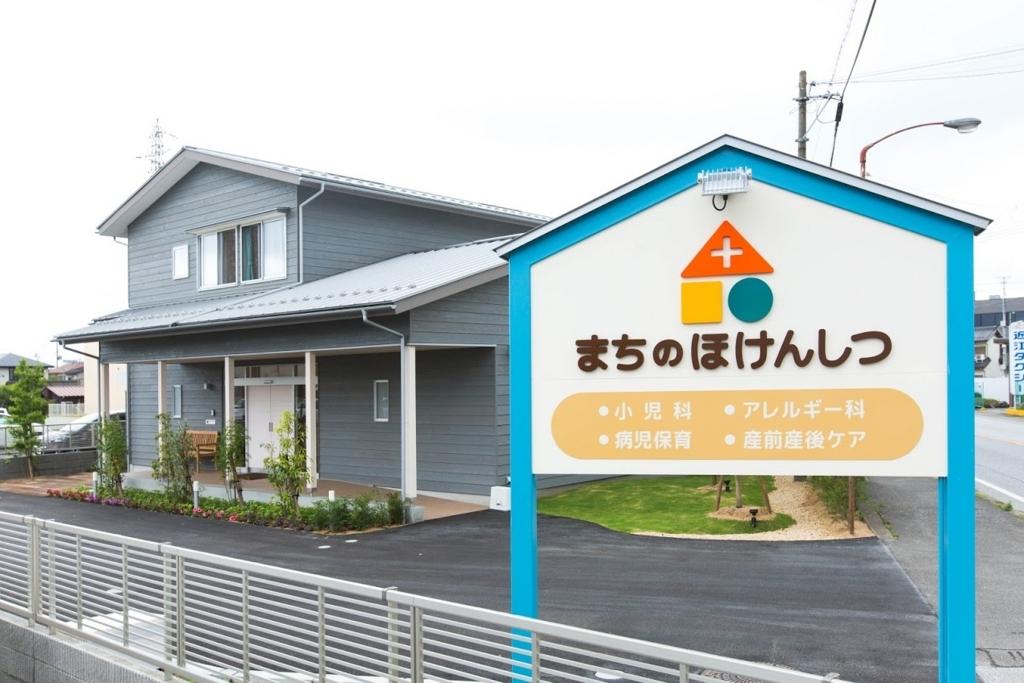 f:id:machinohokensitsu:20171204210547j:plain