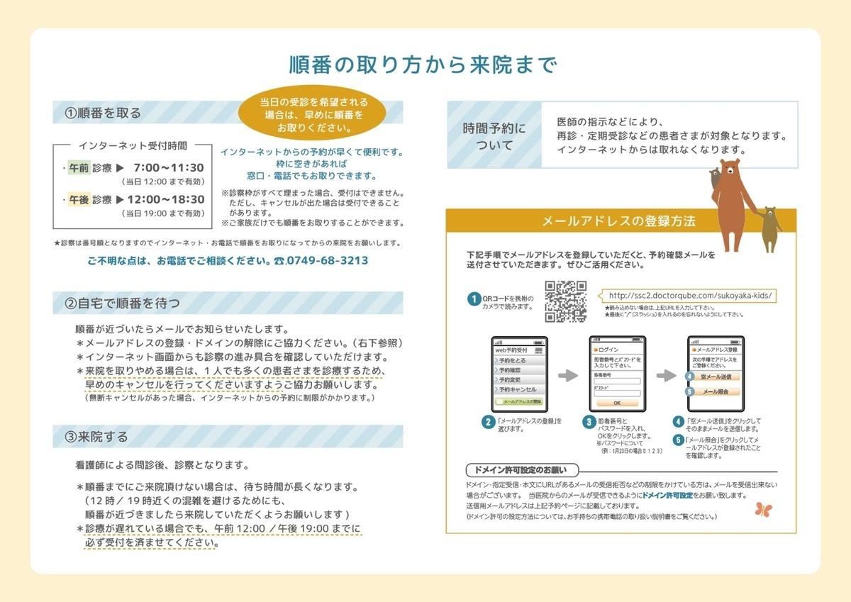 f:id:machinohokensitsu:20190727154523j:plain