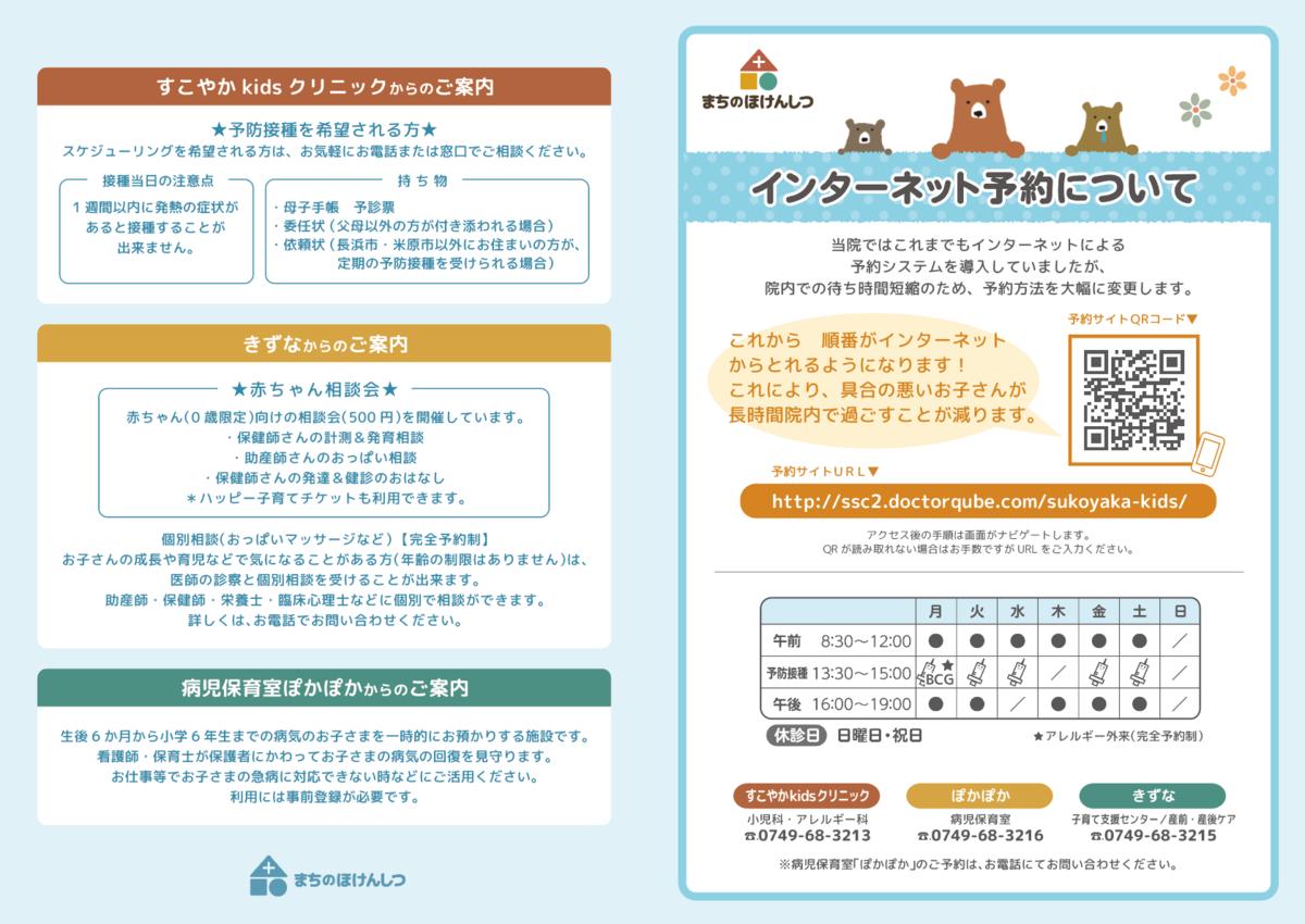 f:id:machinohokensitsu:20190928212351p:plain